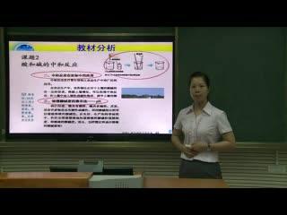 人教版九年级下册第十单元 课题2:酸和碱的中和反应(说课视频)