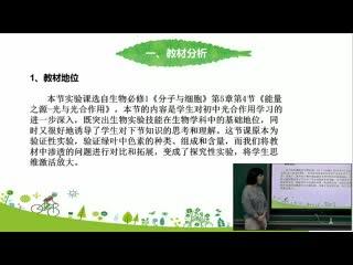 必修一《绿叶中色素的提取和分离》视频