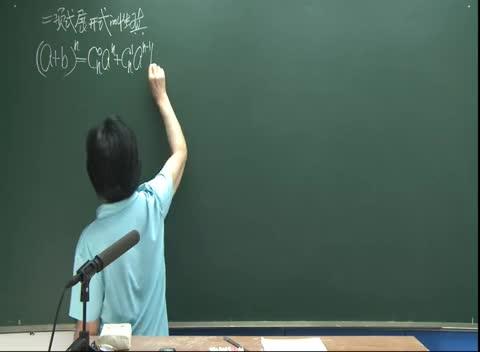 人教版 高二数学选修2-3 第一章 第3节 第3课时:二项式展开式的性质