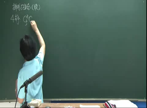 人教版 高二数学选修2-3 第一章 第2节:排列与组合(二)