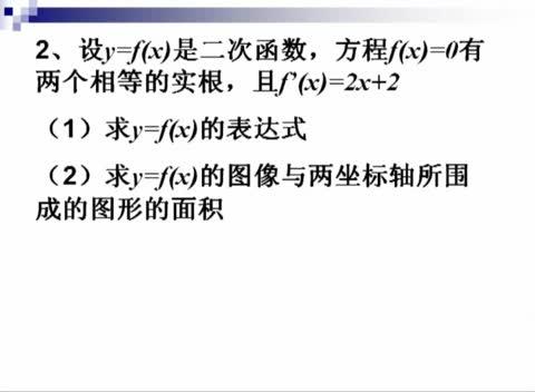 人教版 高二数学选修2-2 第一章 第7节:定积分的简单应用(二)