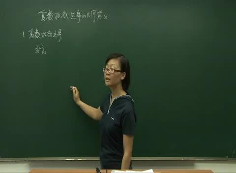 人教版 高二数学选修2-2 第三章 第2节:复数加减运算的几何意义
