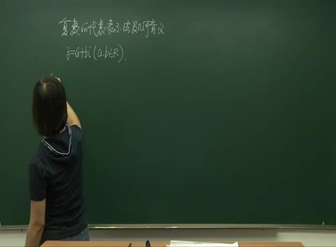 人教版 高二数学选修2-2 第三章 第2节:复数代数表示方法及几何意义