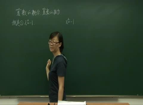 人教版 高二数学选修2-2 第三章 第1节:复数的概念复数的相等