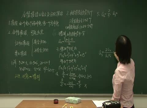 人教版 高二数学选修2-2 第二章 第1节:合情推理的含义及归纳推理(二)