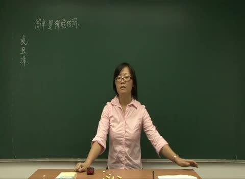 人教版 高二数学选修2-1 第一章 第3节:简单逻辑联结词