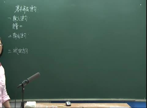 人教版 高二数学必修三 第一章 第2节:基本算法语句