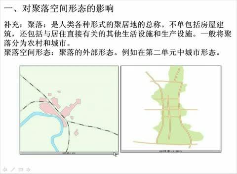 人教版 高一地理必修二 第五章 第二节:交通运输方式和布局变化的影响