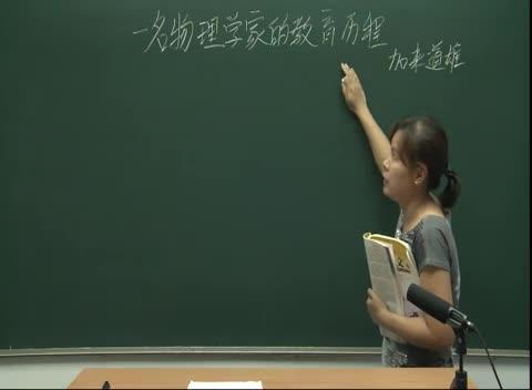 人教版 高一语文必修三 第四单元 第14节:一名物理学家的教育历程
