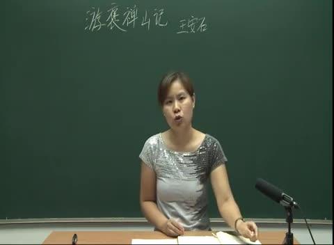 人教版 高一语文必修二 第三单元 第10节:游褒禅山记