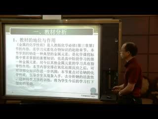 高中化学必修一人教版--第三章金属及其化合物--第一节金属的化学性质--金属的化学性质(说课视频)