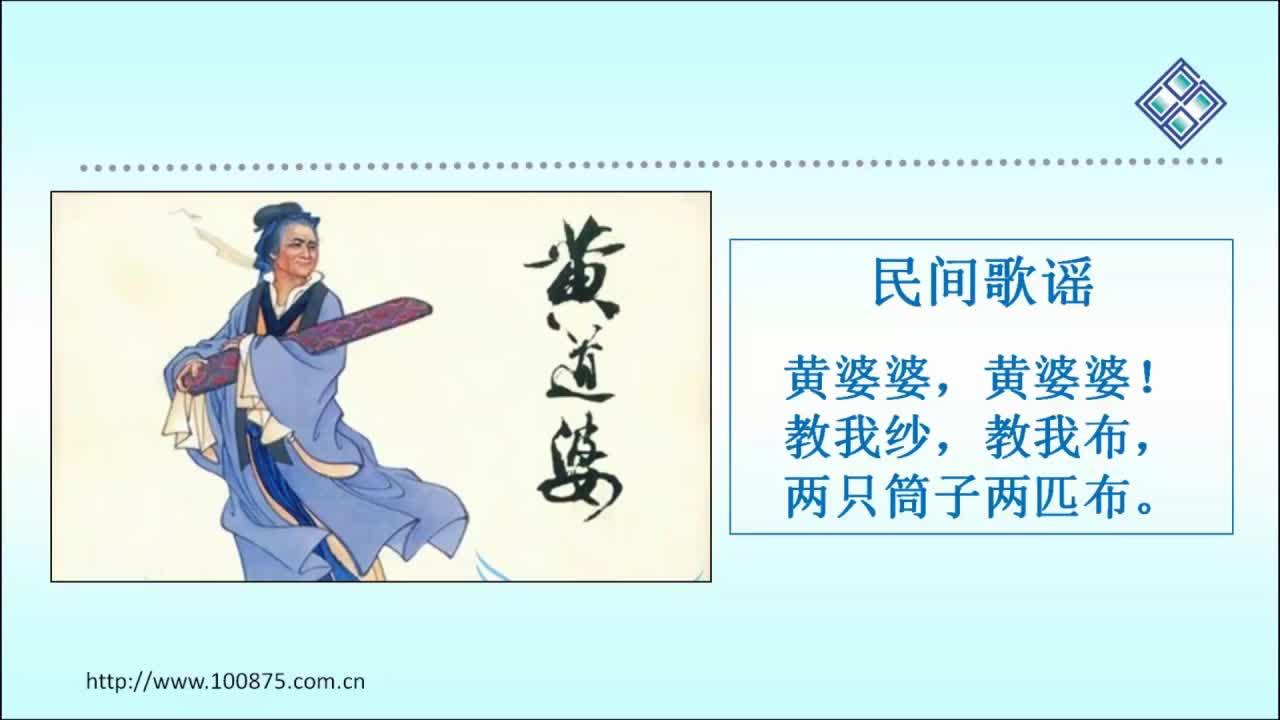 北师大版 七年级历史 黄道婆与棉纺织技术-微课
