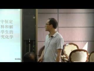 初中化学人教版九年级上册--第五单元化学方程式--课题1质量守恒定律:质量守恒定律(说课视频)