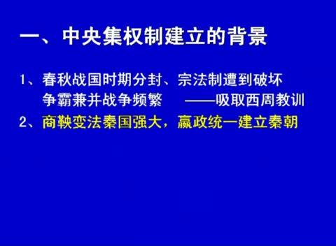 人教版 高一历史必修一 第一单元 第2课:秦朝中央集权制度的形成-名师示范课