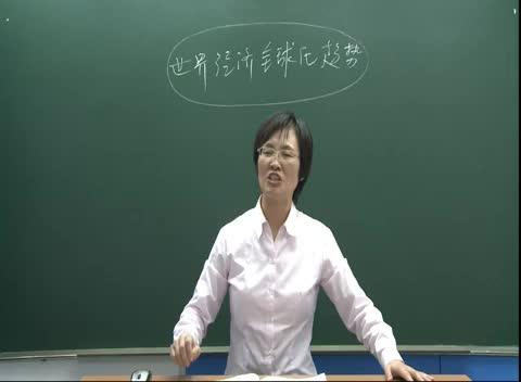 人教版 高一历史必修二 第八单元 第24课:世界经济的全球化趋势-名师示范课