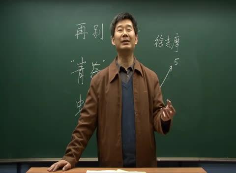 人教版 高一语文-必修一 第一单元 第2课:再别康桥(三)-名师示范课