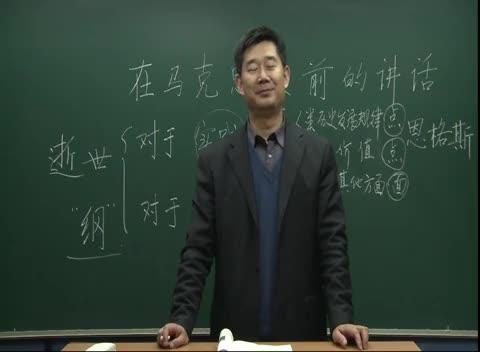 人教版 高一语文必修二 第四单元 第13课:在马克思墓前的讲话(三)-名师示范课