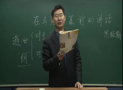 人教版 高一语文必修二 第四单元 第13课:在马克思墓前的讲话(二)-名师示范课