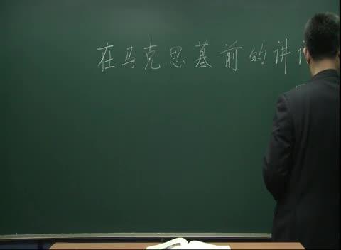 人教版 高一语文必修二 第四单元 第13课:在马克思墓前的讲话(一)-名师示范课