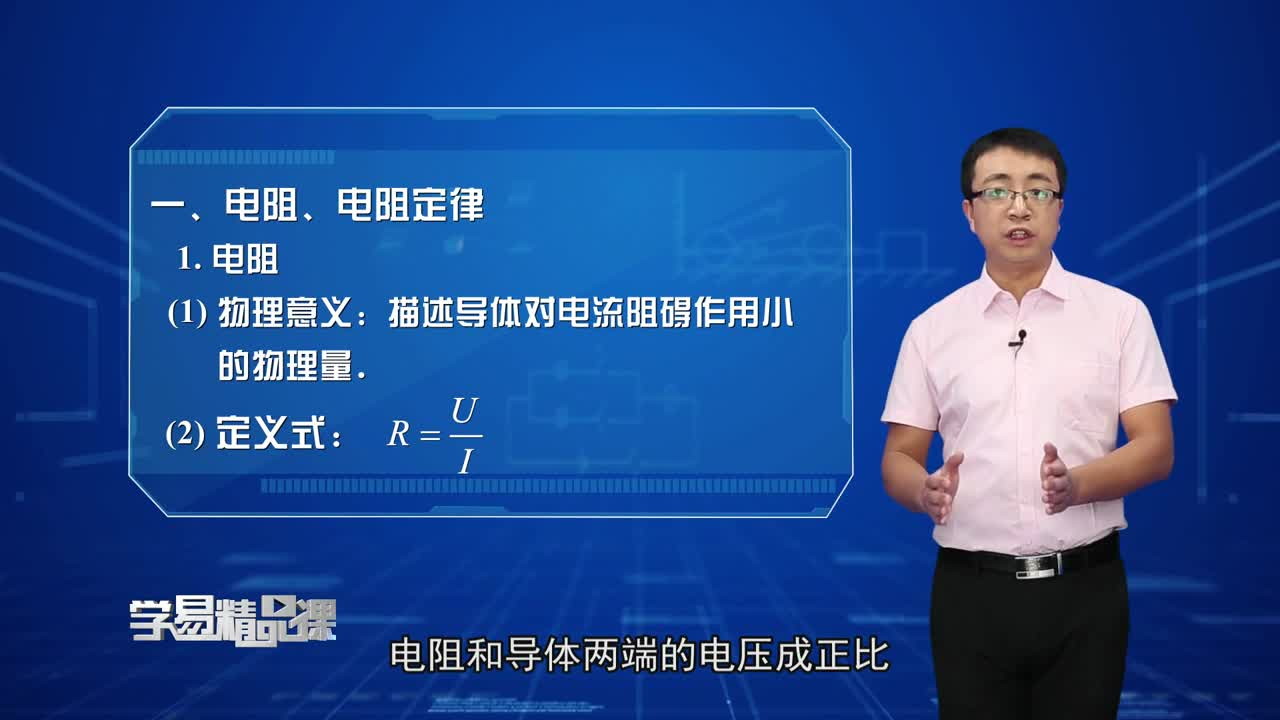 恒定电流 电路的基本概念和规律 第一讲 电阻、电阻定律的理解与应用