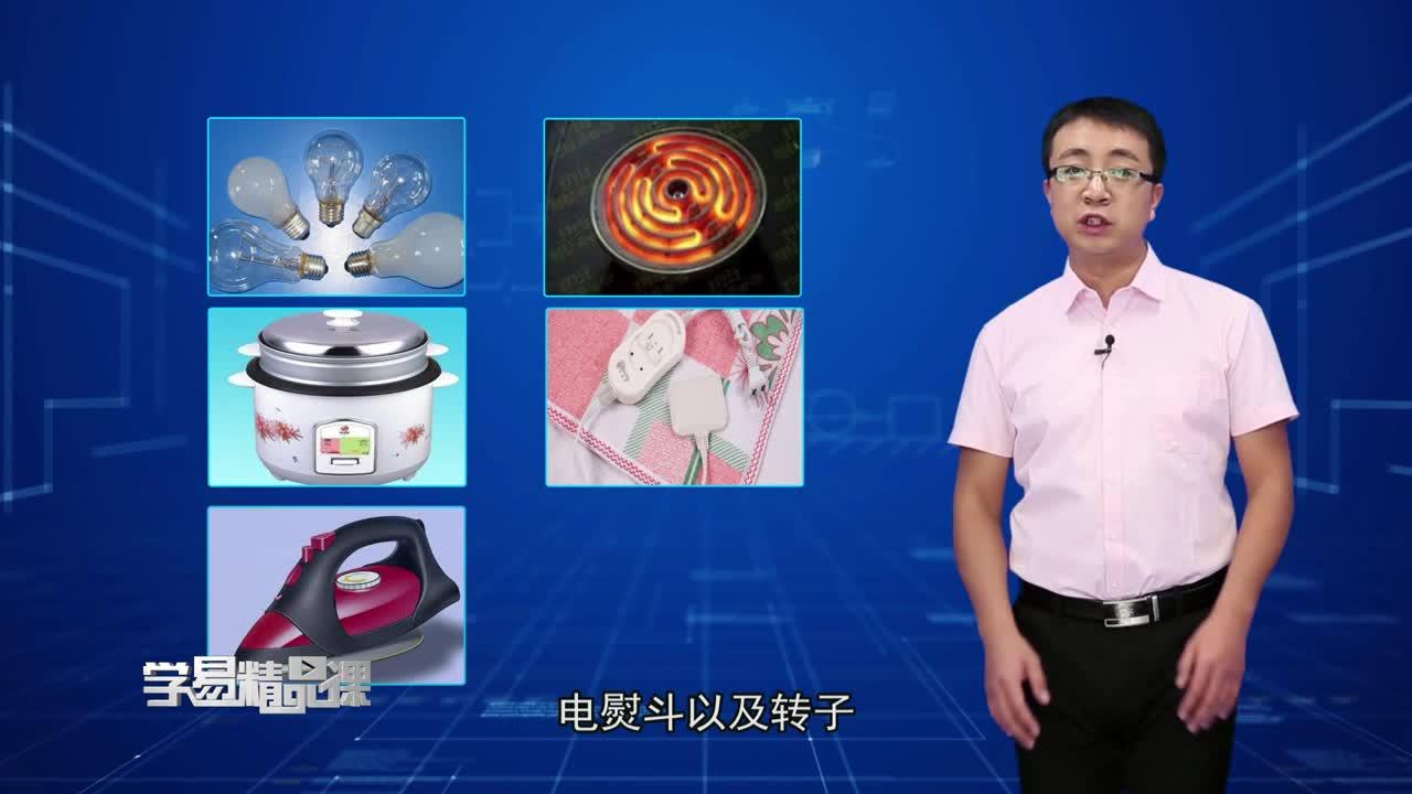 恒定电流 闭合电路的欧姆定律 第一讲 电功与电热及其功率