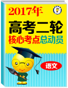 2017年高考语文二轮核心考点总动员