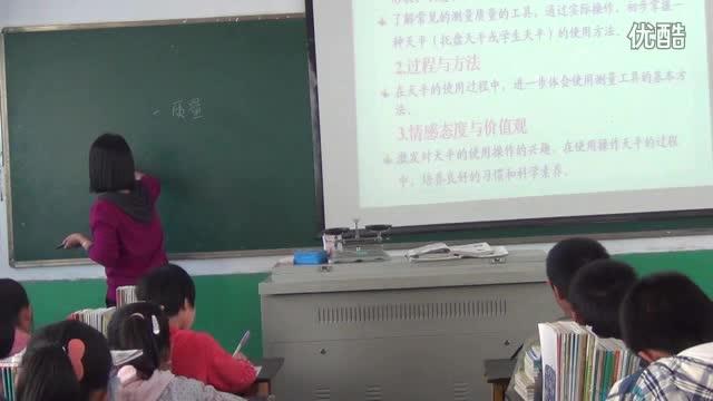 九年级物理 质量-公开课