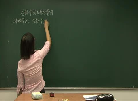 人教版 高二数学选修2-1 第一章 第4节:全称量词与存在量词-名师示范课