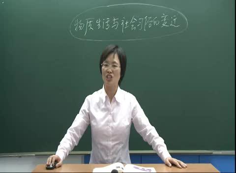 人教版 高一历史必修二 第五单元 第14课:物质生活与习俗的变迁-名师示范课