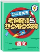 2017年高考语文考纲解读与热点难点突破