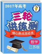 2017年高考数学三轮讲练测核心热点总动员(江苏版)