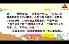 人教版 七年级语文上册(2016)第六单元 第24节 寓言四则(朗读)-视频素材