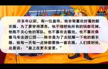 人教版 七年级语文上册(2016)第六单元 第21节 皇帝的新装(朗读)-视频素材