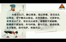 人教版 七年级语文上册(2016)第四单元 第16节 诫子书(朗读)-视频素材