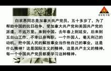 人教版 七年级语文上册(2016)第四单元 第13节 纪念白求恩(朗读)-视频素材
