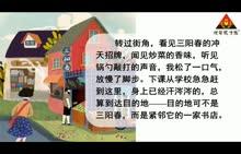 人教版 七年级语文上册(2016)第三单元 第11节 窃读记(朗读)-视频素材