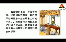 人教版 七年级语文上册(2016)第三单元 第9节 从百草园到三味书屋(朗读)-视频素材