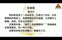 人教版 七年级语文上册(2016)第二单元 第7节 散文诗二首(朗读)-视频素材