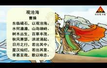 人教版 七年级语文上册(2016)第一单元 第4节 古代诗歌四首(朗读)-视频素材