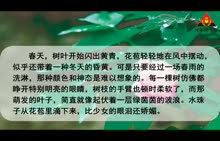 人教版 七年级语文上册(2016)第一单元 第3节 雨的四季(朗读)-视频素材
