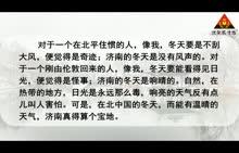 人教版 七年级语文上册(2016)第一单元 第2节 济南的冬天(朗读)-视频素材