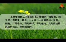 人教版 七年级语文上册(2016)第一单元 第1节 春(朗读)-视频素材