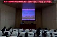 2017届河北衡水中学化学二轮复习策略:研讨会潜心研究 高效备考