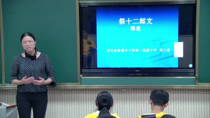 人教版 高二语文选修《中国古代诗歌散文欣赏》第五单元 第3课:祭十二郎文-公开课