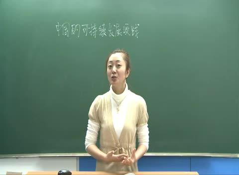 人教版 高一地理必修二 第六章 第二节:中国的可持续发展实践-名师示范课