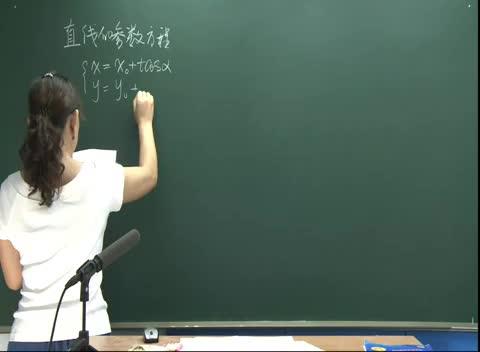 人教A版 高二数学 选修4-4 2.3:直线的参数方程-名师示范课