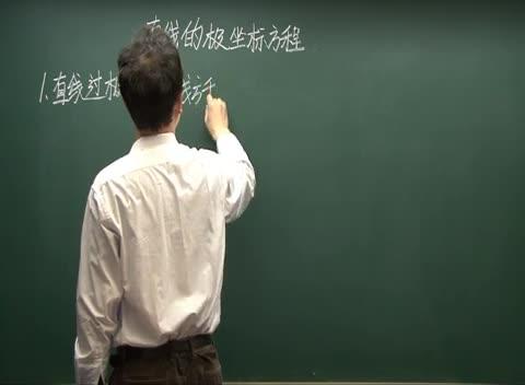 人教A版 高二数学 选修4-4 1.3.2:直线的极坐标方程01-名师示范课