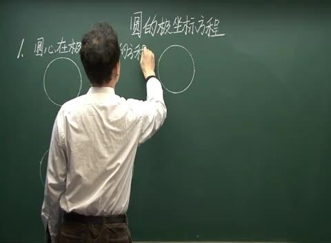 人教A版 高二数学 选修4-4 1.3.1:圆的极坐标方程-名师示范课
