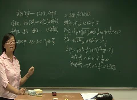 人教A版 高二数学 选修2-2 2.2.1:直接证明-综合法及分析法02-名师示范课