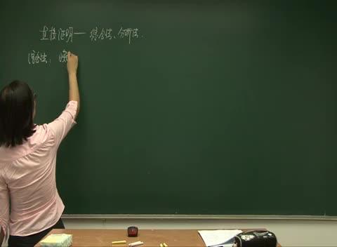 人教A版 高二数学 选修2-2 2.2.1:直接证明-综合法及分析法01-名师示范课